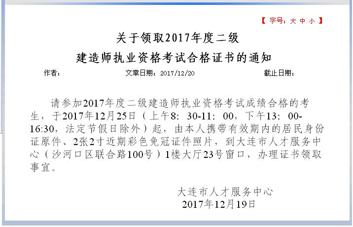 QQ截图20171221093731.png